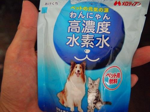 ペット用水素水