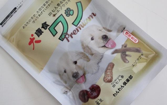 犬康食ワン