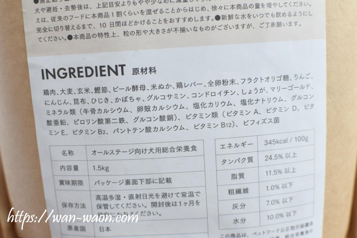 UMAKAドッグフード成分表