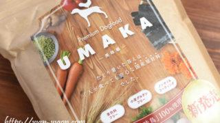 UMAKA(うまか)ドッグフード